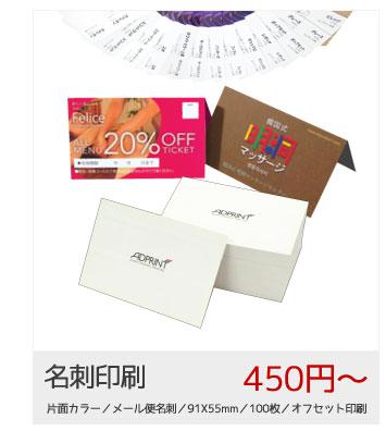 →カラー名刺 100枚 450円〜