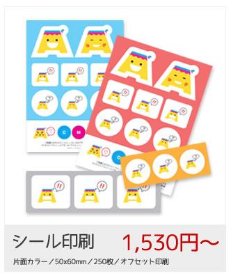 シール印刷 250枚1,530円〜
