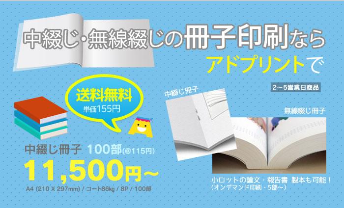 印刷物・販促品の総合印刷通販「アドプリント」