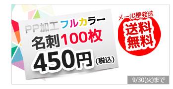 →名刺印刷 100枚 450円〜