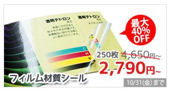 透明テトロンシール印刷 250枚 2790円〜