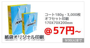 紙袋オリジナル印刷 @57円〜