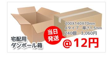 →段ボール箱 国内最安値 @12円〜