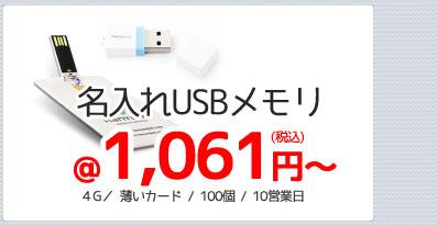USB印刷