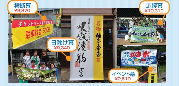 MAKUMAKUバナースタンド専門店