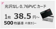 光沢なし0.76PVCカード