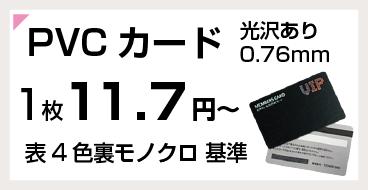 PVCカード