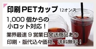 PETカップ