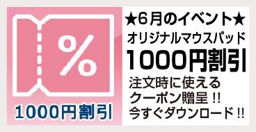 1000円割引