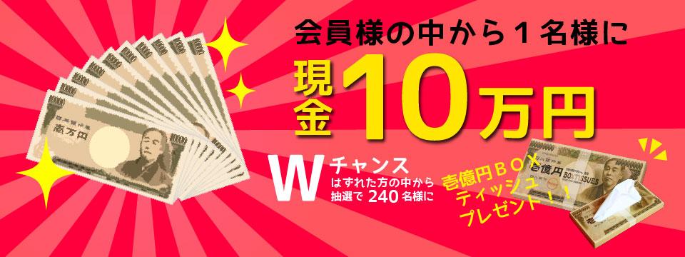 現金10万円があたる