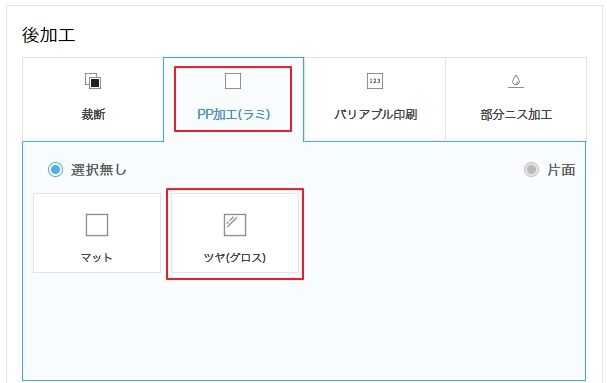 """+PP加工(ラミ)-ツヤ(グロス)"""