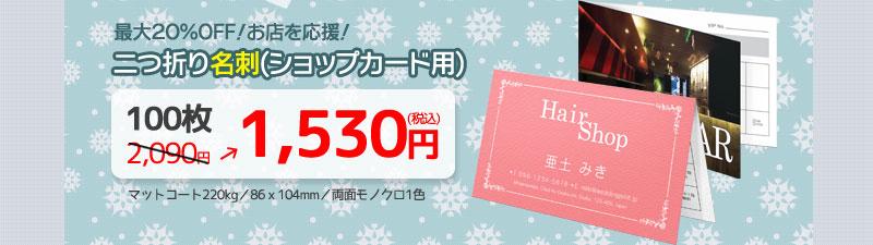 二つ折り名刺(ショップカード用)