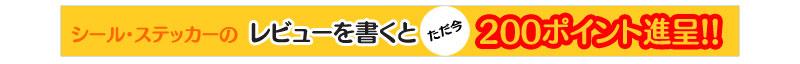 「制作事例・レビュー」で200ポイント進呈!