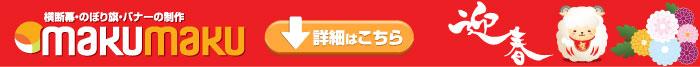 makumakuメールマガジンサービス