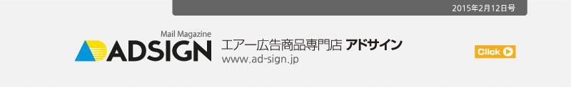 ad-sign e-magazine
